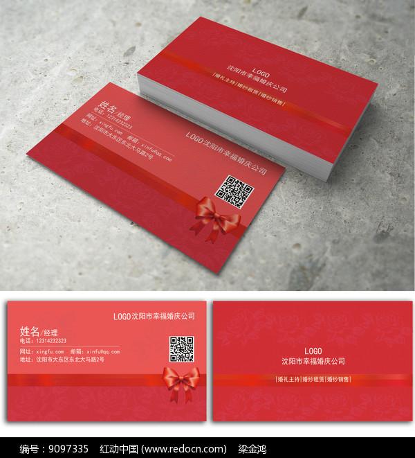 红色大气婚礼名片图片