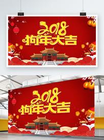 红色喜庆2018狗年海报