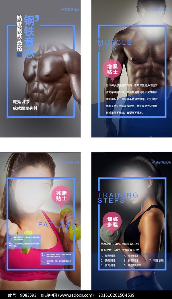 健身房H5宣传页面图片
