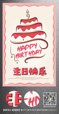 简约生日快乐创意海报