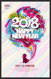 简约时尚2018狗年海报