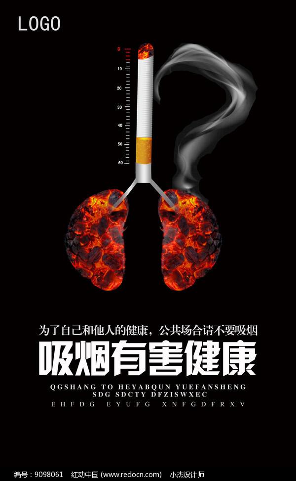 戒烟公益海报设计图片
