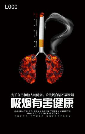 戒烟公益海报设计