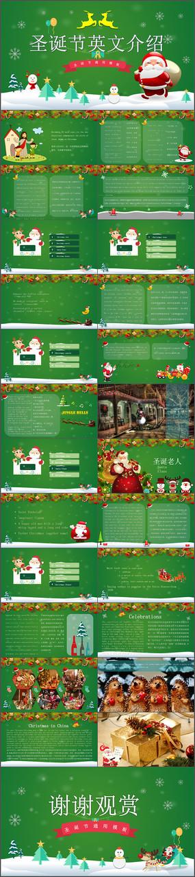 卡通圣诞节英文介绍PPT模板