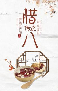 腊八传统节日海报