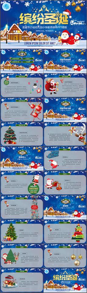 蓝色圣诞节介绍课件PPT模板