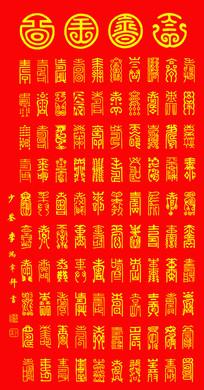李鸿章百寿图装饰画 PSD