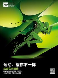 绿色运动海报模板