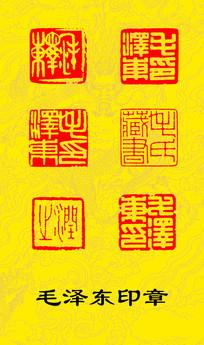 毛主席毛泽东印章大全龙纹背景素材 PSD