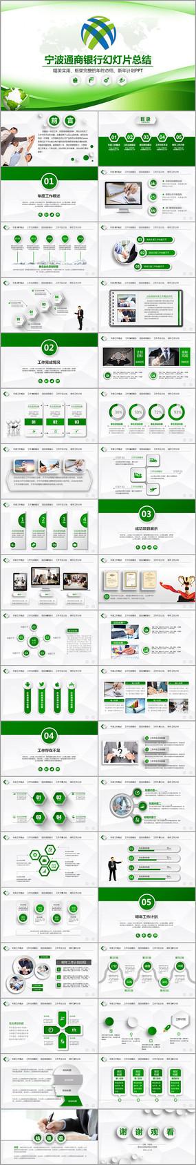 宁波通商银行绿色商务PPT