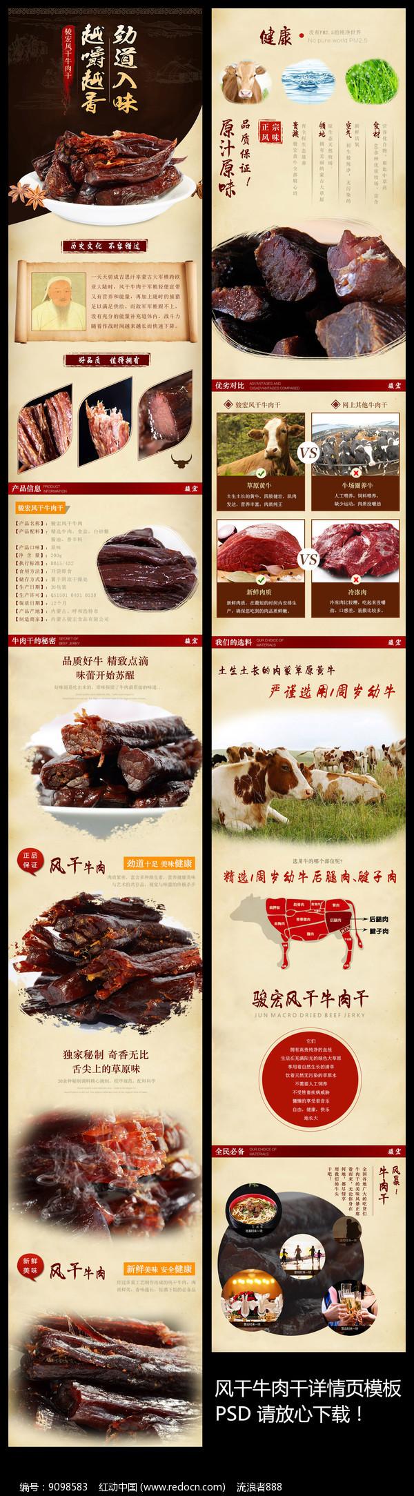 牛肉干详情页图片