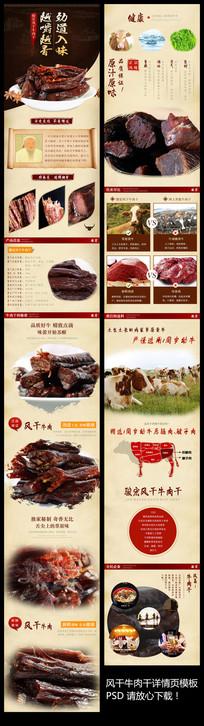 牛肉干详情页 PSD