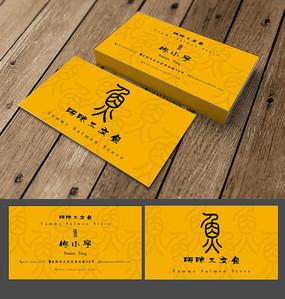 三文鱼艺术名片