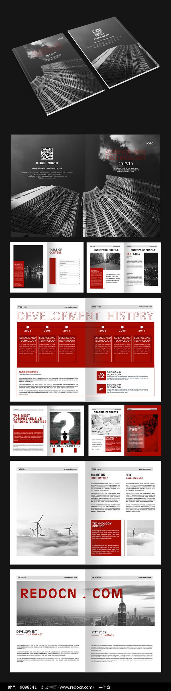 商务大气红色几何画册图片
