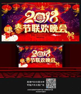 时尚大气春节联欢晚会背景