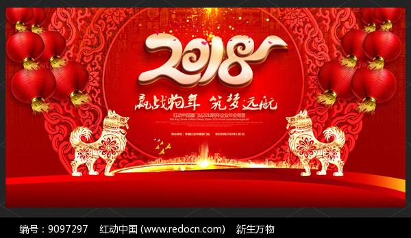 喜庆2018狗年元旦新春背景