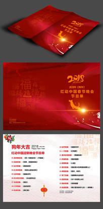 喜庆红色春节晚会节目单设计