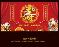 喜庆红色祝寿宴背景展板