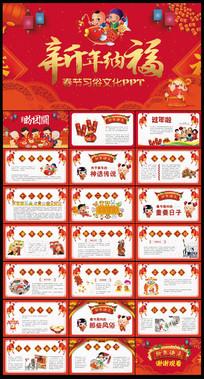 幼儿园春节习俗传统文化PPT