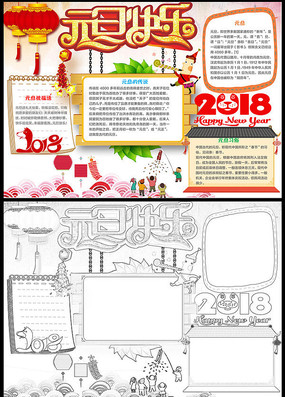 元旦小报新年春节寒假生活手抄报