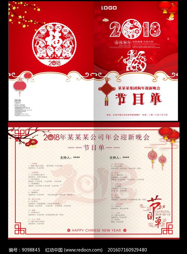 中国风2018年晚会节目单图片素材_红动手机版