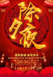 中国风除夕夜海报