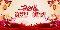 中国风狗年年会背景