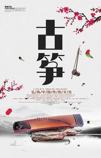 中国风古筝宣传单海报