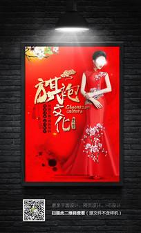 中国风旗袍海报设计