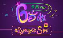 紫色背景生日海报设计