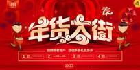 2018狗年年货大街宣传海报