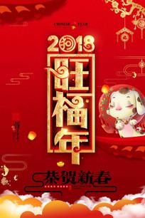 2018年狗年宣传海报