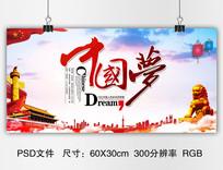 大气中国梦党建宣传展板设计