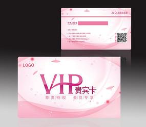 粉色女美容贵宾会员VIP卡