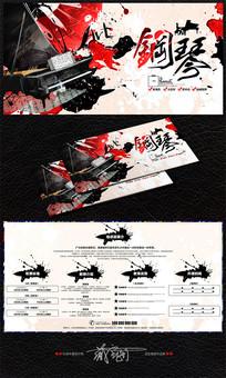 钢琴招生宣传海报设计