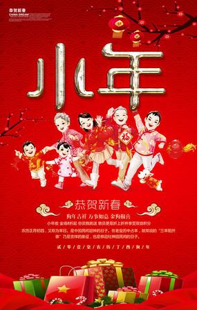 红色喜庆小年夜宣传海报