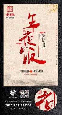 简约戊戌年年夜饭海报设计
