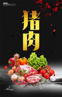 简约猪肉海报设计