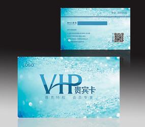蓝色高档贵宾会员VIP卡