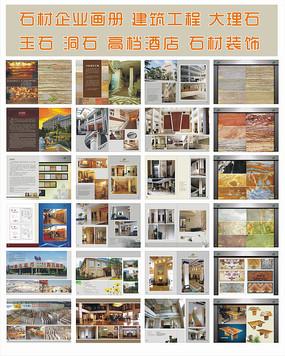 石材产品画册石材工艺画册