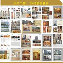 石材工艺画册石材画册设计