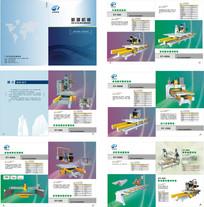 石材机械画册科技画册设备画册