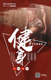 水墨大气简约美女健身宣传海报