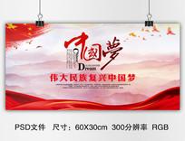 伟大民族复兴中国梦党建展板