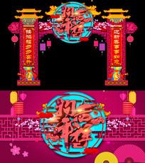 唯美中国风狗年门头设计