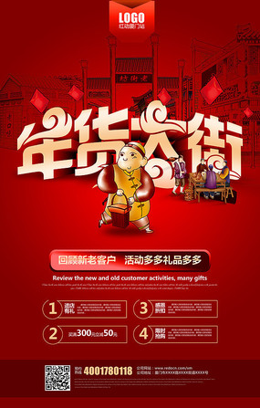 喜庆2018狗年年货大街海报