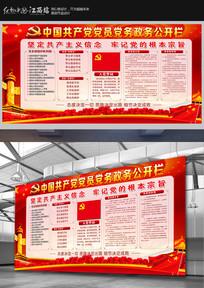 中国共产党党务公开栏宣传展板