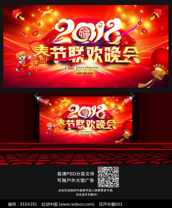 2018春节联欢晚会背景图片