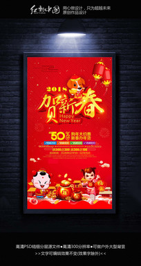 2018恭贺新春节日海报