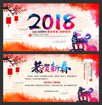 2018水墨新年春节贺卡